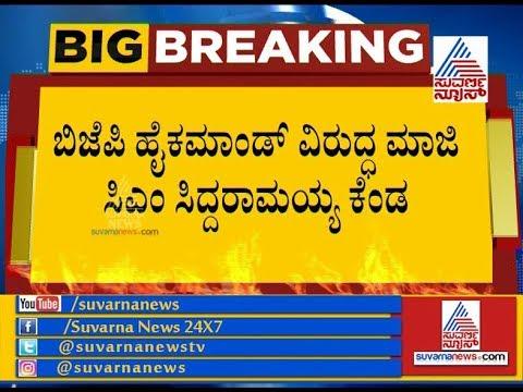 Siddaramaiah Lashes Out At BJP High Command