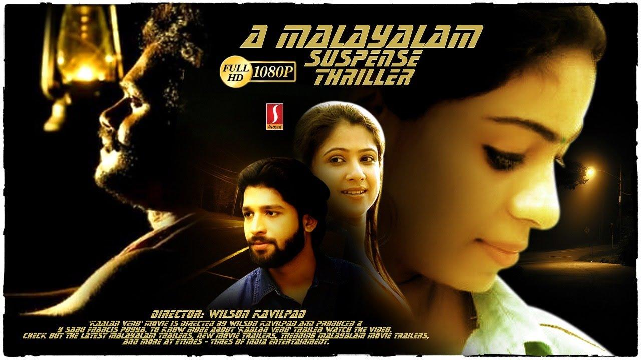 2020 Malayalam Latest Thriller Movie Malayalam Romantic Movie 2020 Comedy Movie Latest Upload 2020