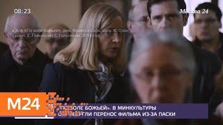 В министерстве культуры опровергли перенос фильма про священника-педофила из-за Пасхи - Москва 24