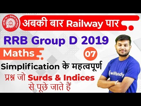 12:30 PM - RRB Group D 2019 | Maths By Sahil Sir | Simplification