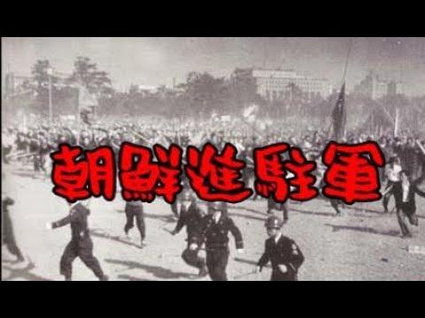 朝鮮進駐軍の集団犯罪記録集