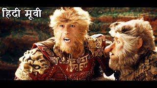 The Monkey King Hindi   2020 मंकी किंग