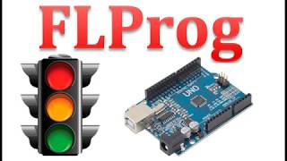 FLprog - Светофор