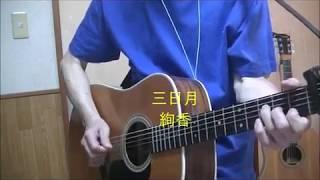 三日月 詞:絢香/曲:西尾芳彦・絢香.