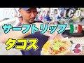 サーフトリップで美味い飯!メキシコ本場のタコスがヤバイ!