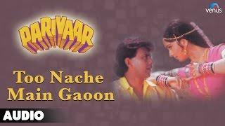 Parivaar : Too Nache Main Gaoon Full Audio Song | Mithun Chakraborty, Meenakshi Sheshadri |