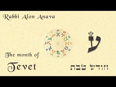 The month of Tevet - What can be achieved - What to work on - Rabbi Alon Anava