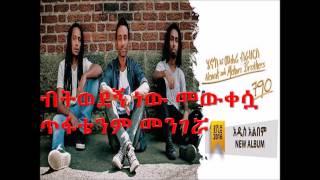 Mehari Brothers ft Zeritu Kebede - Gudegna -  Ethiopian Music
