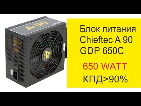 Chieftec A-90 GDP-650C