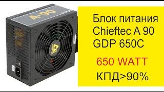 Блок питания Chieftec A 90 GDP 650C. Распаковка и обзор
