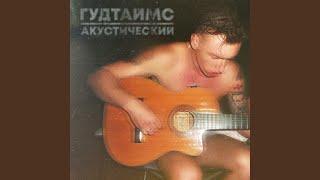 Твои глаза (Acoustic Version)