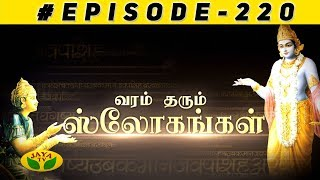 Nalai Namadhe - Varam Tharum Slogangal | Episode - 220 | 22nd May 2019 | Jaya TV