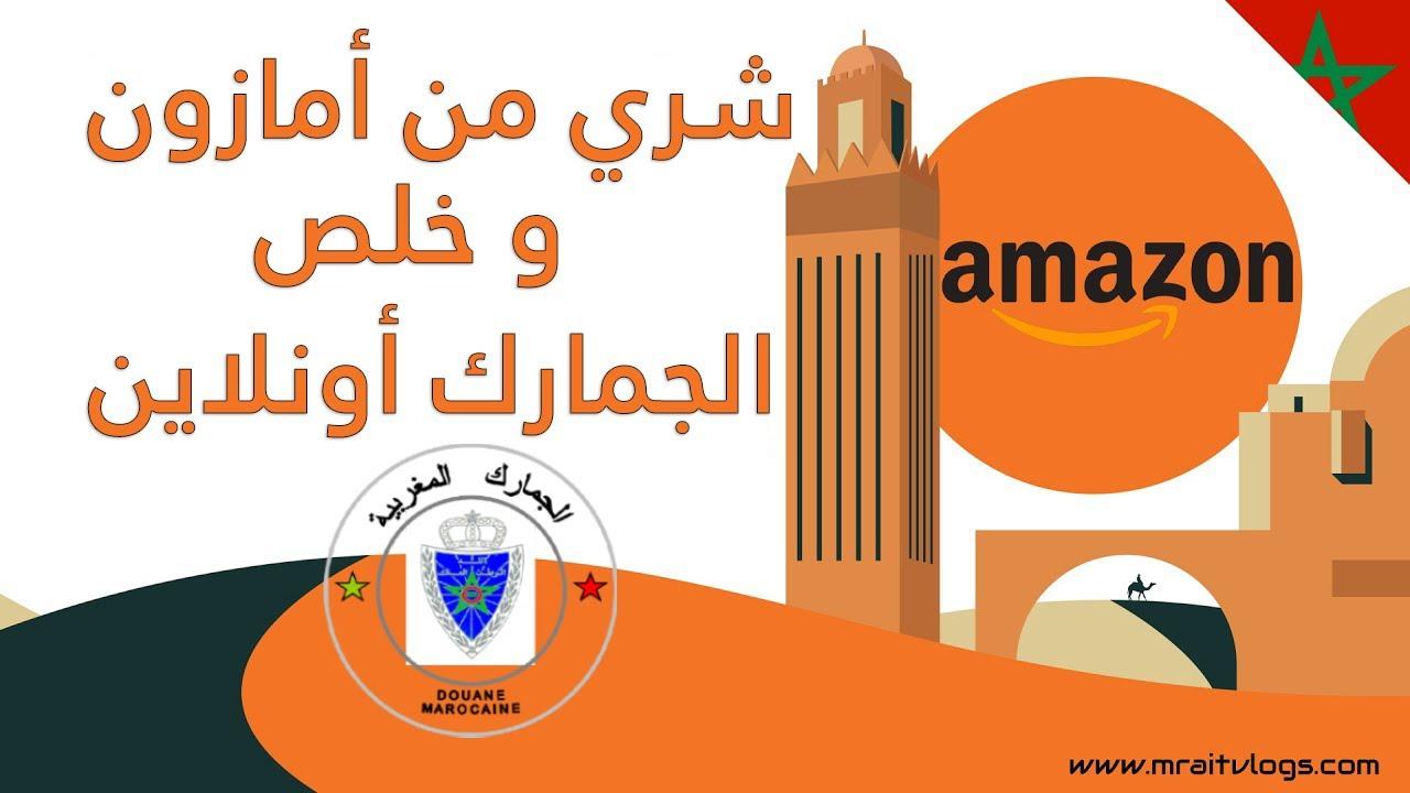 الشراء من امزون Amazon كاش