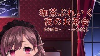 【珈茶ぶれいく】おやすみばいのーらる【ASMR】
