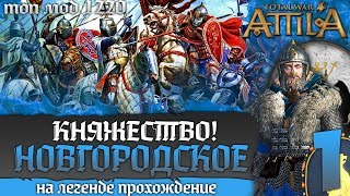 Новгородское Княжество - Республика! Прохождение на Легенде #1 Total War Attila PG 1220 Топ Мод