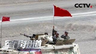 《军事报道》 20190816| CCTV军事