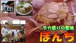満足満腹 『 ぼんち食堂 』 でか盛り の聖地 @山梨県 甲府 thumbnail