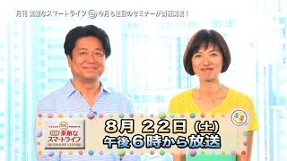【公式】フジテレビpresents 素敵なスマートライフ#10 梅津弥英子 検索動画 7