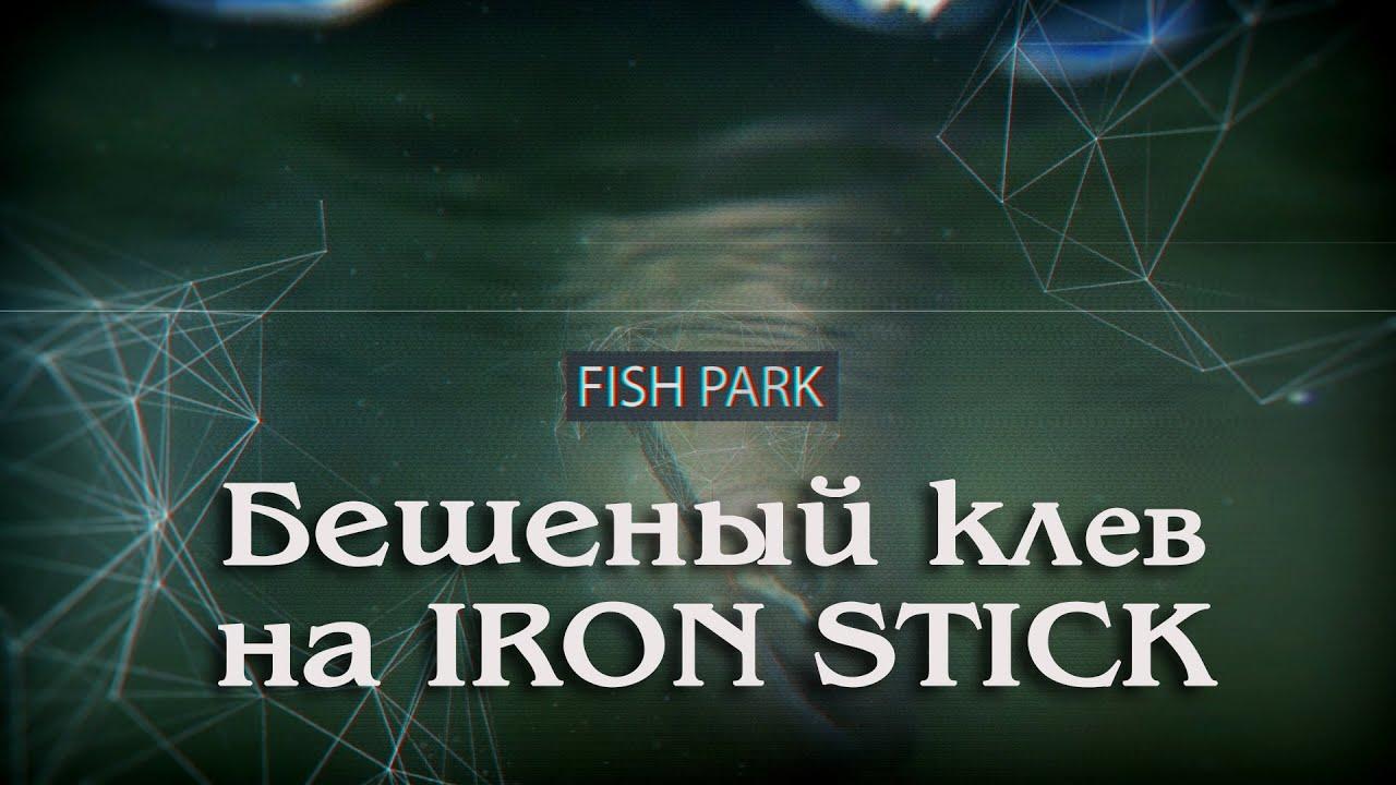 FishPark. Бешеный клёв на IRON STICK