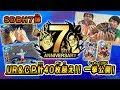 【SDBH7弾】7周年記念弾!超豪華UR&CPのカード大公開&バトル!!