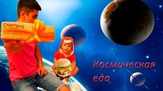 Космическая еда  СЮРПРИЗБОКС | Распаковка вкусняшки #2
