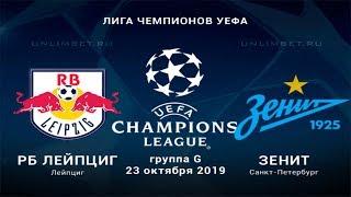 РБ Лейпциг - Зенит 23.10.2019 прогноз и ставка на матч 3 тура Лиги Чемпионов