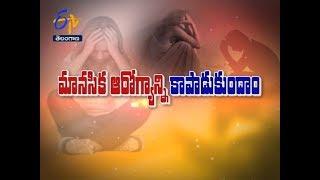 World mental health day| Sukhibhava |10th October 2018 | ETV Telangana