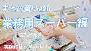 【まとめ買い#20】業務用スーパー編 購入品紹介&実際に使ってみました。
