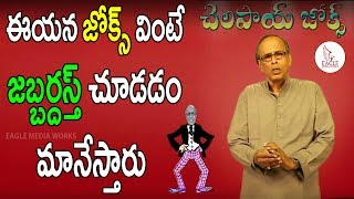 Chalapay Jokes   చిలిపి చెలాపాయ్ జోక్స్ Part 11   Telugu Comedy s   Eagle Media Works