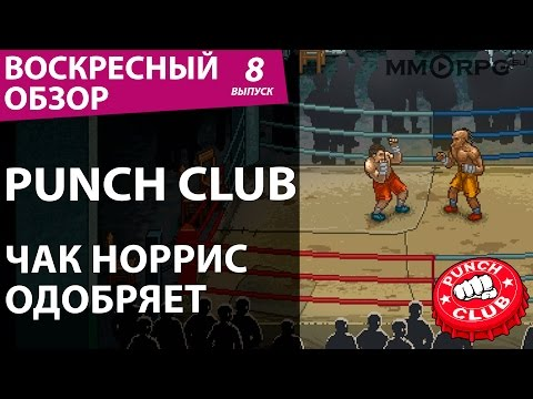 Punch Club - Обзор