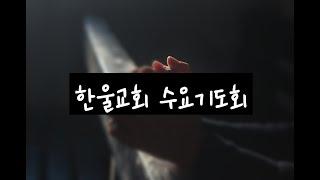 한울교회 수요기도회 | 21-01-13(수) 김성현 목사