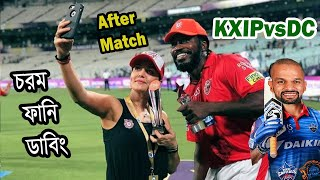 KXIP vs DC | IPL 2020 After Match Funny Dubbing | Chris Gayle vs Shikhar Dhawan | Sports Talkies
