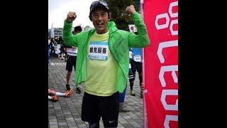 鶴見辰吾、初マラソンで驚異の3時間台「まだまだ50歳は若造!」 http...