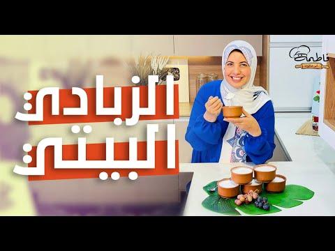 بكيلو لبن بس 🥛 هتعملي 10 كوبيات زبادي ❤️ رمضان بدون عطش 😍👌 - فاطمة أبو حاتي - فاطمة أبو حاتي - Fatma Abu Haty