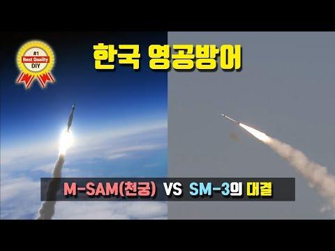 [한국형 요격미사일] M-SAM(천궁) 대 SM-3의 대결