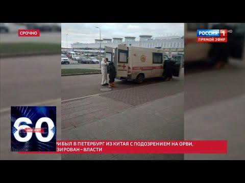 В Пулково госпитализировали человека с подозрением на коронавирус. 60 минут от 22.01.20
