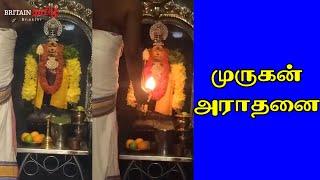 Murugar Aradhania   Thiruchendur   Pazhani   Karthigai Viratham   Sashti   Britain Tamil Bhakthi