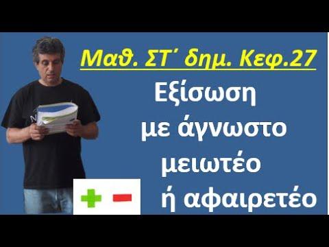 κεφ 27. Εξίσωση Ν2  με άγνωστο μειωτέο ή αφαιρετέο. ΣΤ΄Δημοτικού