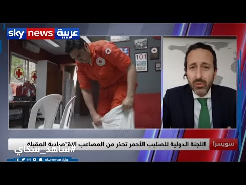 لجنة الصليب الأحمر تطالب بتلبية الاحتياجات الإنسانية المتفاقمة  - نشر قبل 2 ساعة