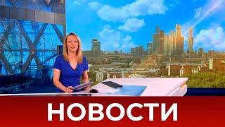 Выпуск новостей в 12:00 от 17.07.2021