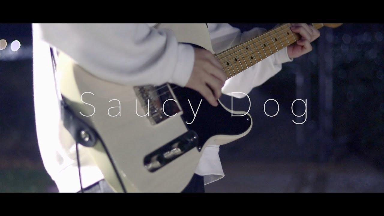 コンタクトケース - Saucy Dog | Guitar Cover