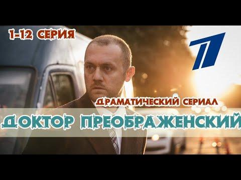 Мелодрама «Дoктop Bepa» (2020) 1-12 серия из 30 HD