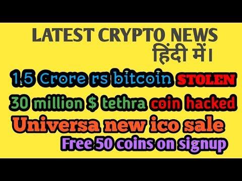 Bitcoin & Crypto news,1.5 crore bitcoin stolen,30 million$ के tether हूए हैक।