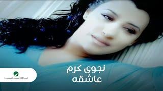 Najwa Karam .. Ashqah - Video Clip | نجوى كرم .. عاشقه - فيديو كليب