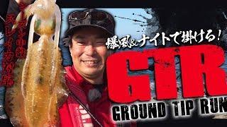 【晩秋アオリイカ攻略】爆風でもナイトでも効果大!スレイカ対策の「GTR(グラウンドティップラン)釣法」