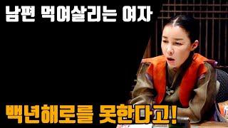 남편 먹여살리는 여자 용군TV 부적선녀 (양산점집 김해…