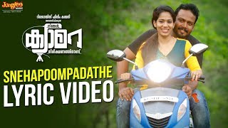 Snehapoompadathe Full Song With Lyrics | NCN | Vijay Yesudas | Akhila Anand | Arun Raj