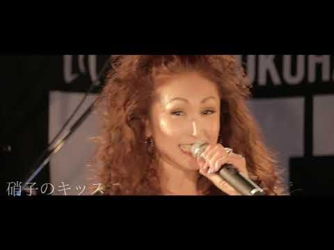 硝子のキッス 姫乃樹リカ with THE COMING SOON!〜REUNION〜