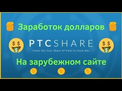 Заработок долларов на зарубежном сайте Ptcshare Com