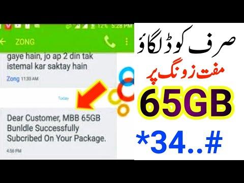 Zong 65GB New Code 2018_ Zong free internet 2018 thumbnail